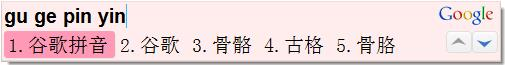 google pinyin